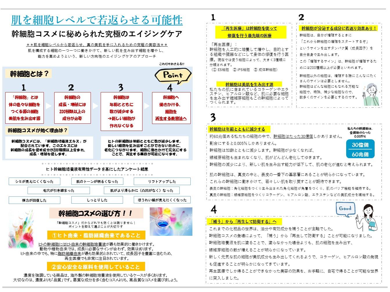 4月29日幹細胞説明資料字体