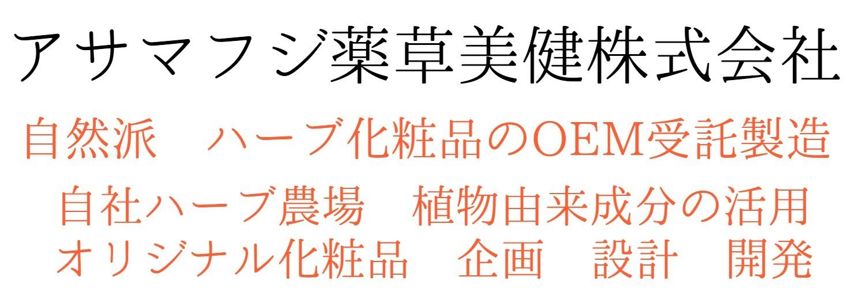 アサマフジ薬草美健株式会社